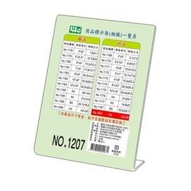 LIFE 金徠福 (直式)壓克力商品標示架 A3(42X29.7cm) NO.1207