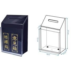 LIFE 金徠福 室外意見箱、巡邏箱(18x27x10.8cm) NO.1397