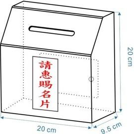 LIFE 金徠福 壓克力製透明名片箱(20X9.5X20cm) NO.1197