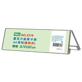 LIFE 金徠福 壓克力座席卡架 A4橫對摺 (29.7x10.8x7cm) NO.2316