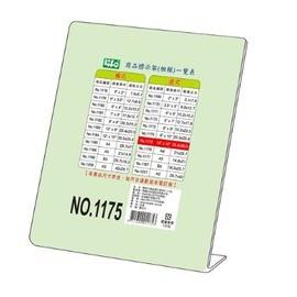 LIFE 直式壓克力商品標示架 10''X12''(25.4X30.5cm) NO.1175