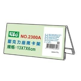 LIFE 壓克力座席卡架A(13X7X6cm) NO.2300A