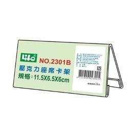LIFE 壓克力座席卡架B(11.5X6.5X6cm) NO.2301B